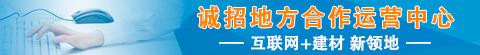 万博manbetx登录manbetx官网手机登陆诚招万博manbetx登录合作运营中心